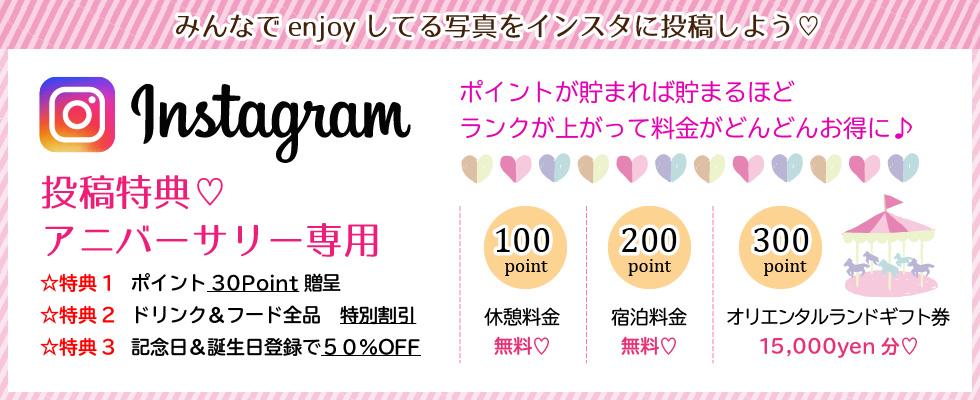 Instagram投稿特典 女子会専用