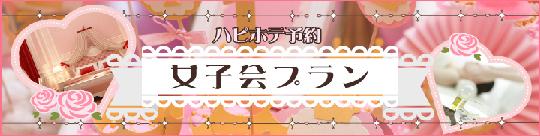 ノーブル女子会専用 ハピホテ