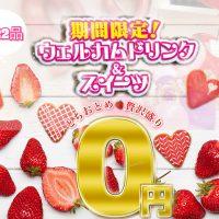 期間限定!とちおとめ~Strawberry Fes~💛無料!
