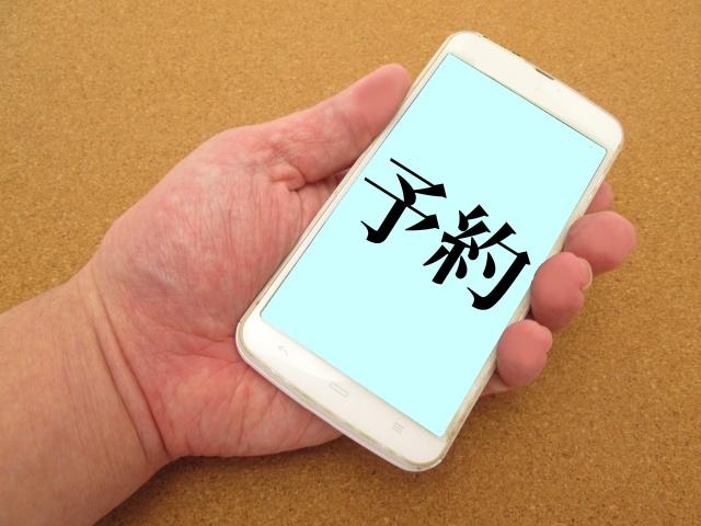 スマートフォンの予約画面